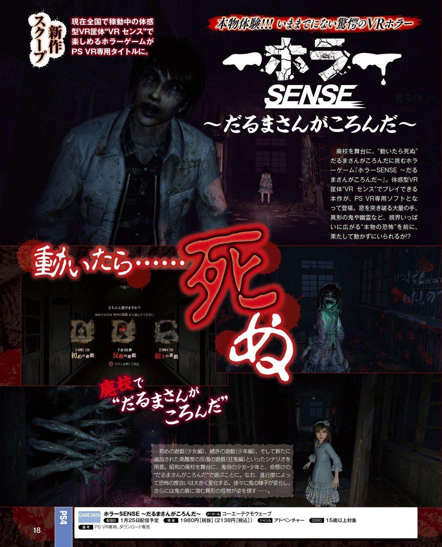 Ngeri Koei Tecmo Siap Rilis Game Horror Vr Daruma San Ga Koronda Gamebrott Com