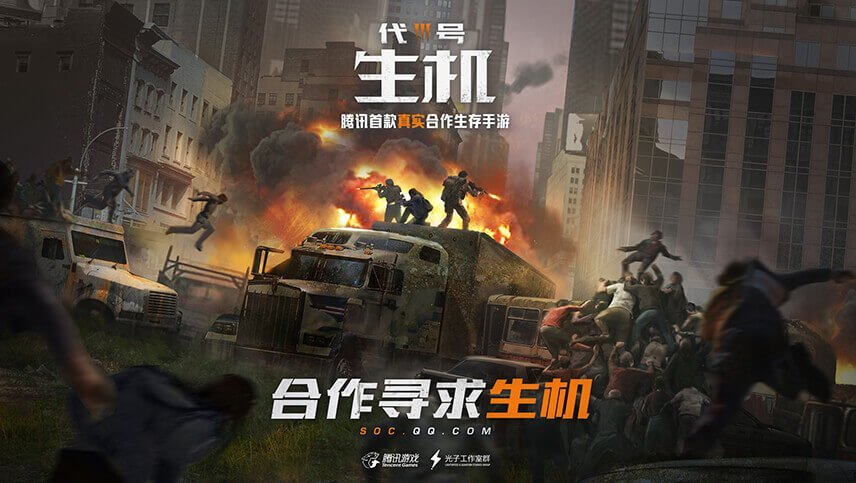 PUBGM Developer will release the Latest Zombie Survival Game 2