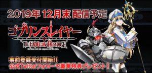 Goblin Slayer : The Endless Revenge, Game Anime Mobile Terbaru Untuk Para Wibu!