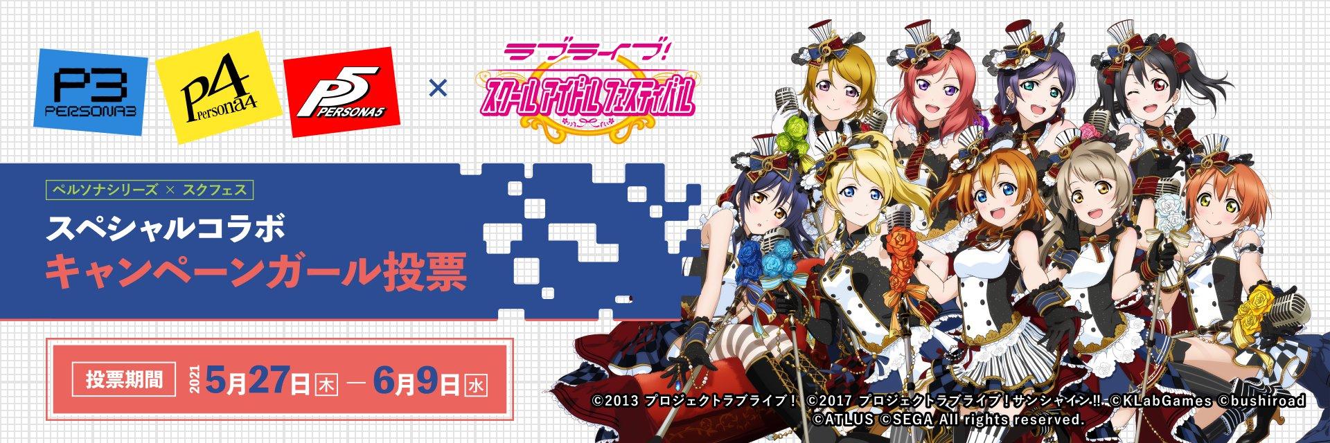 Love Live School Idol Festival All Stars Kolaborasi Persona
