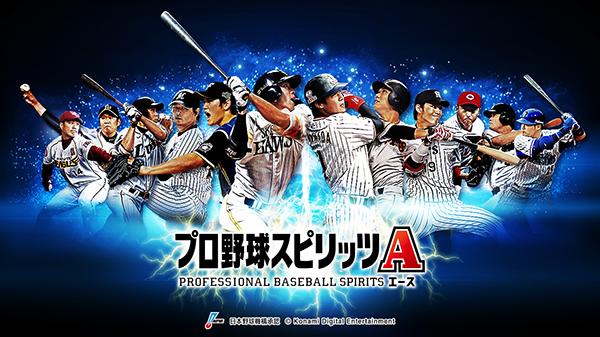 Pro Baseball Spirits A 1