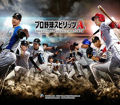 Pro Baseball Spirits A